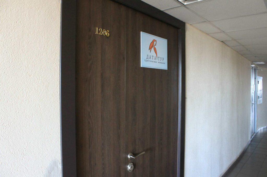 foto-ofis-dver
