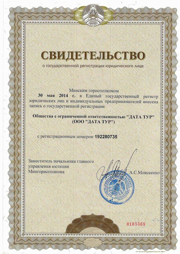 Свидетельство регистрации туристической компании ООО ДАТА ТУР в Минске