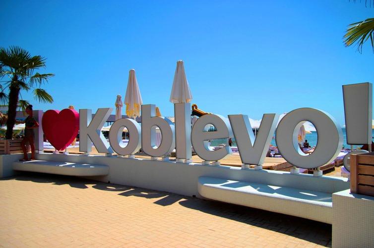 туры в Коблево на море 2019