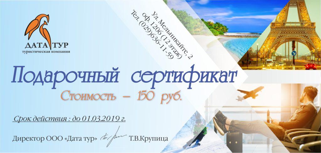 Подарочный сертификат ДАТА ТУР