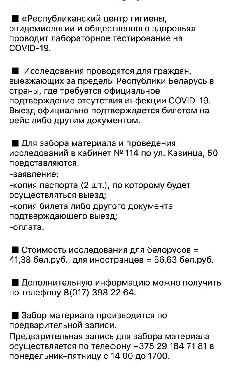covid-pravila