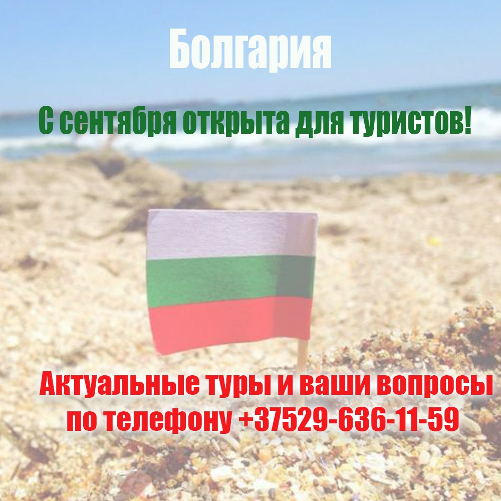 bolgaria-otkryta-1