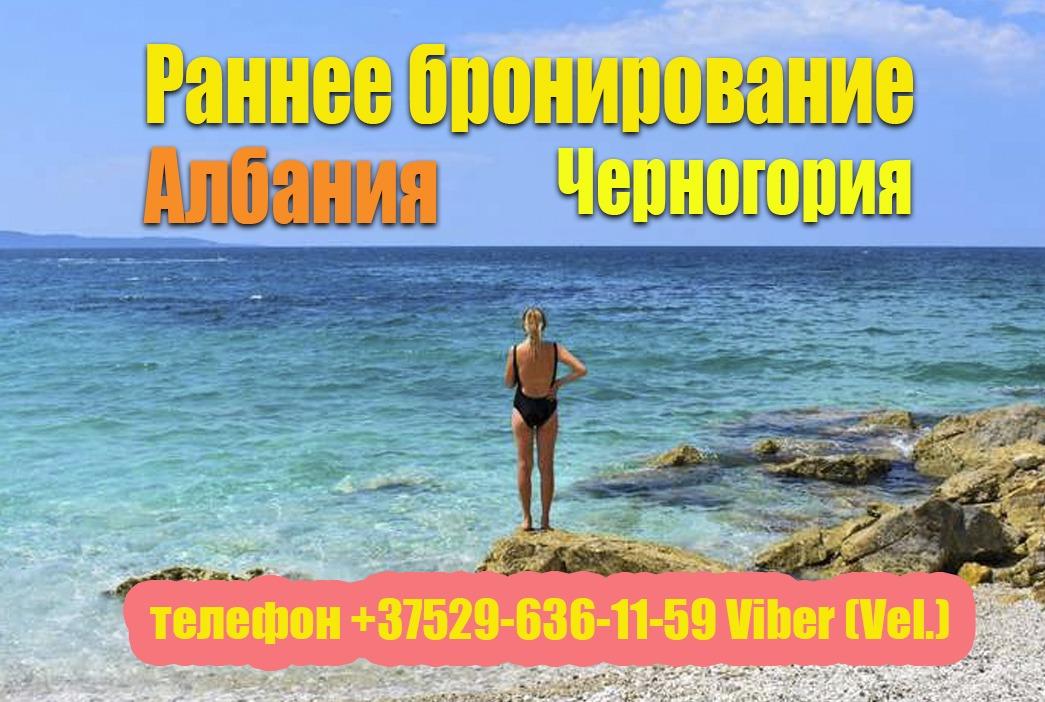 rannee-bronirovanie-albania-chernogoria-1