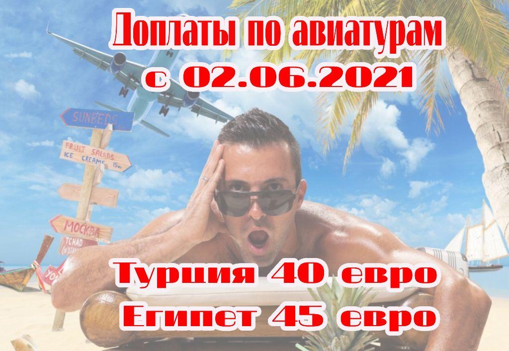doplaty-po-aviaturam-belarus