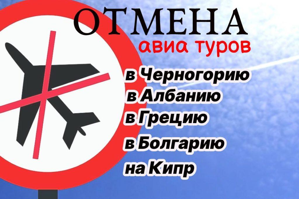 Запрет авиа полетов белавиа в 2021 году